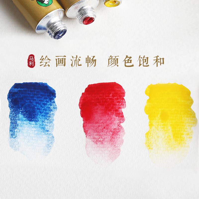 马利牌正品12ml中国国画颜料单支 水墨画牡丹山水画绘画染料单只