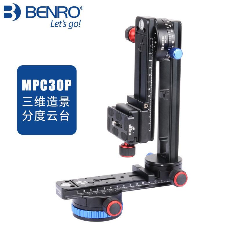 720全景云台百诺MPC30P单反相机三维造景师专业摄影接片夹座支架