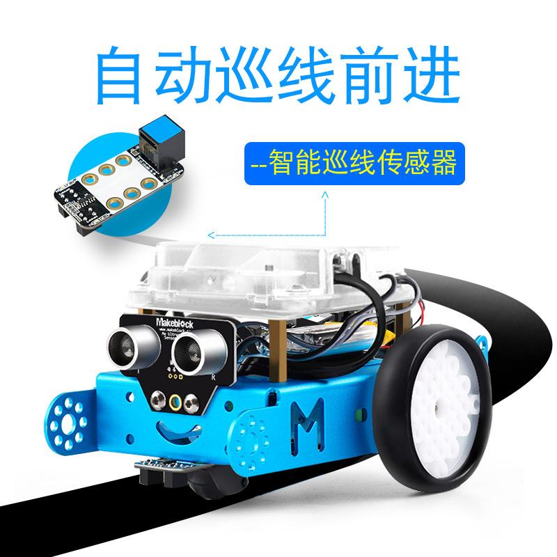 Makeblock mBot 入门可编程教育机器人套件高科技儿童智能玩具diy