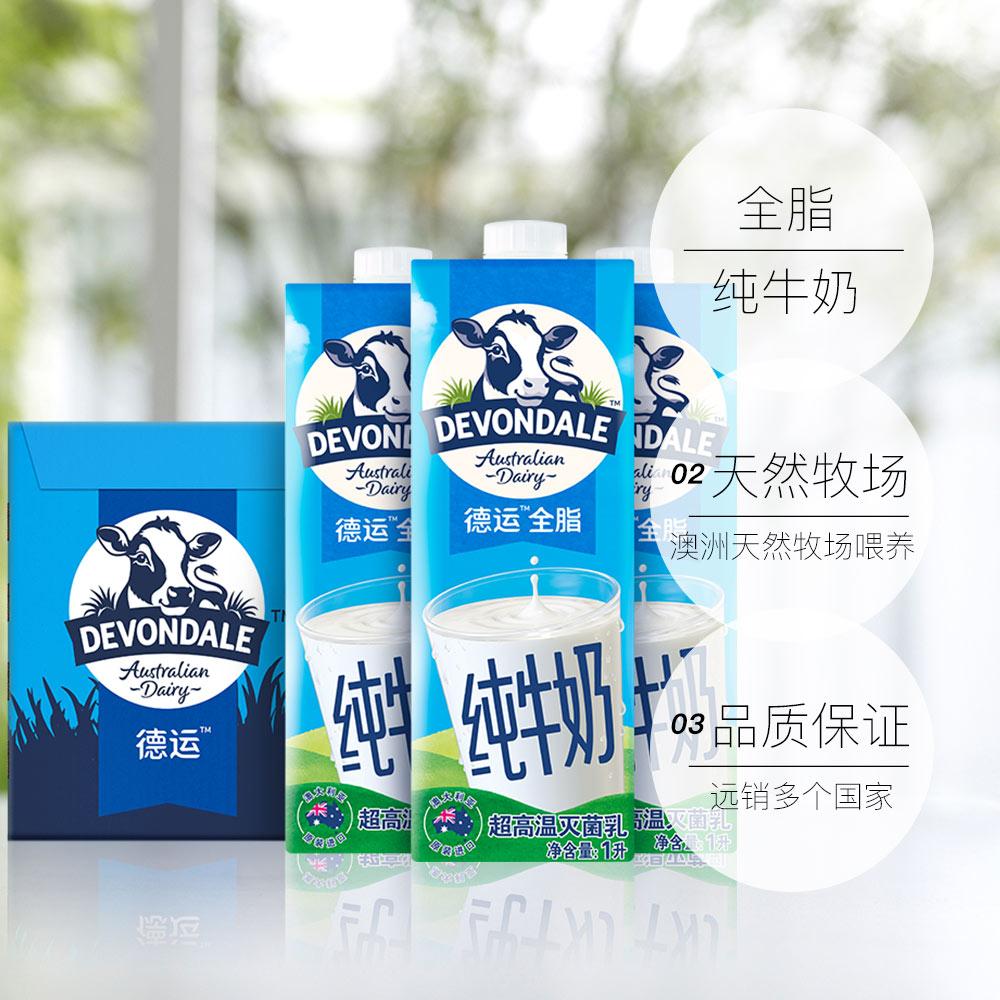 澳洲进口:1Lx10盒 Devondale德运 全脂高钙纯牛奶