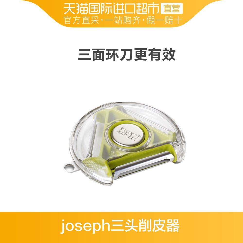 【直營】英國Joseph Joseph多功能不鏽鋼3合1多用削皮器水果去皮