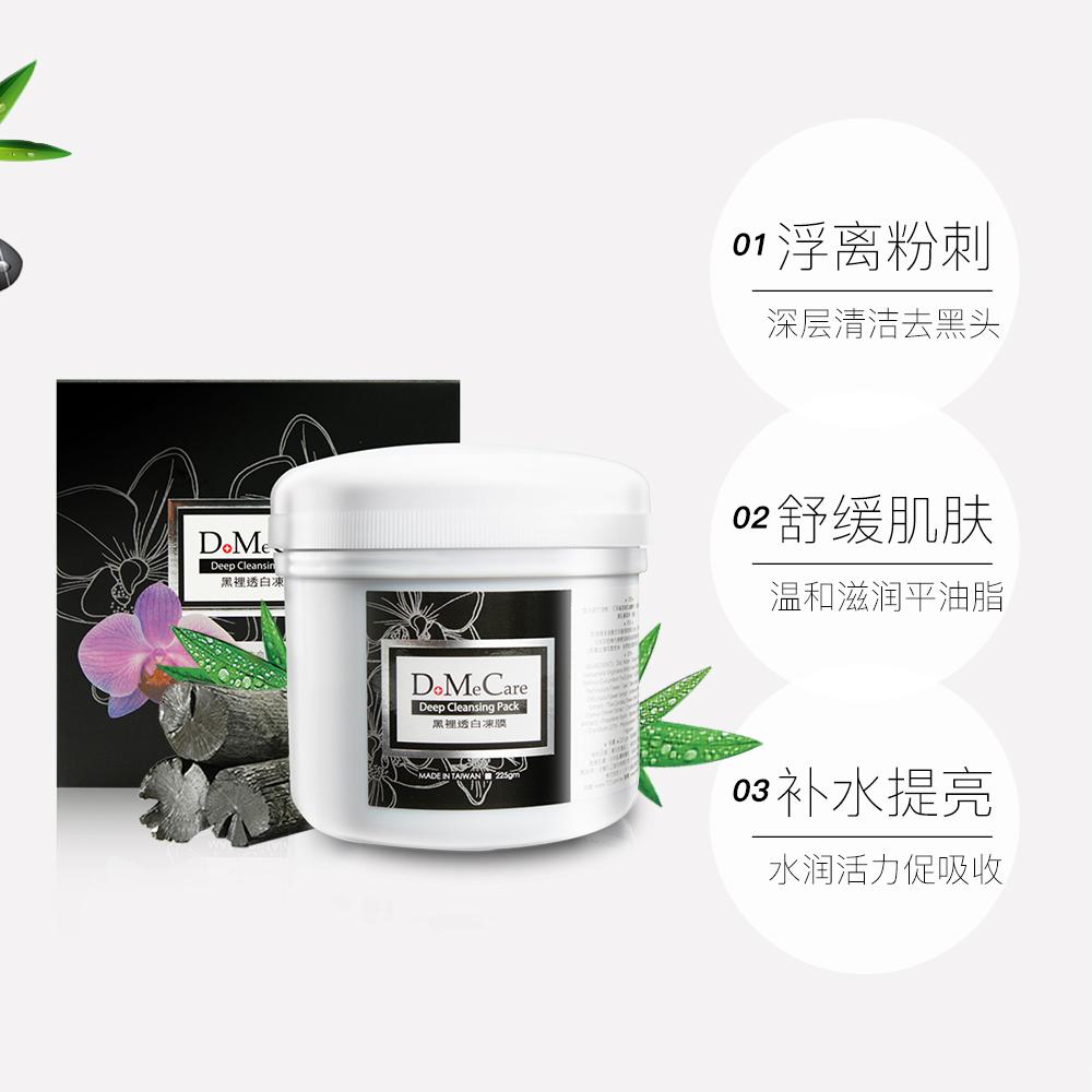 中国台湾DMC欣兰黑里透白冻膜深层清洁面膜收敛毛孔225g舒缓肌肤