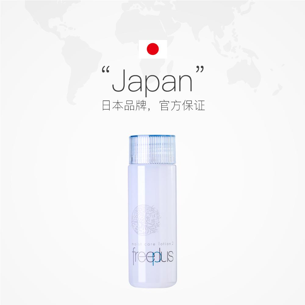 日本  130ml 芙丽芳丝进口化妆水保湿修护清爽柔润  直营 Freeplus