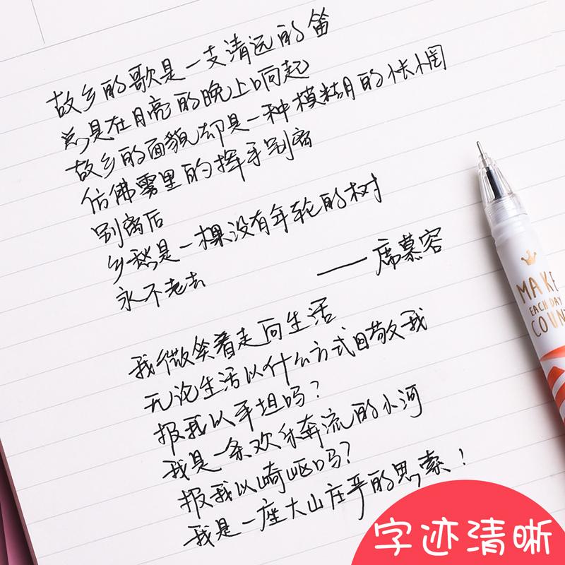 晨光中性笔黑色0.38mm红笔韩国可爱超萌创意巨能写水笔学生用碳素水性笔签字笔初中生简约圆珠小学生文具套装