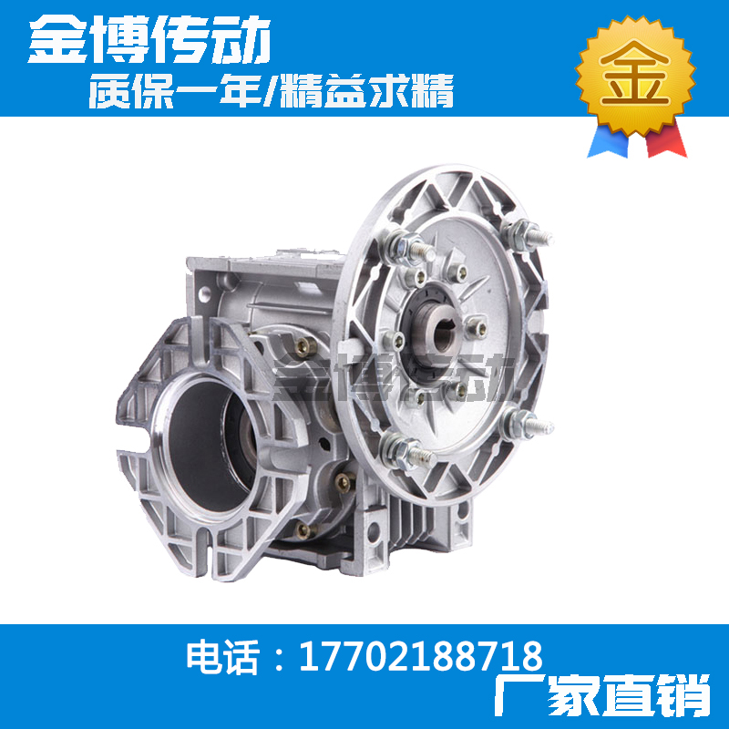 工厂直销nmrv25/30/40/50/63/75/90蜗轮蜗杆减速机 RV铝壳减速器