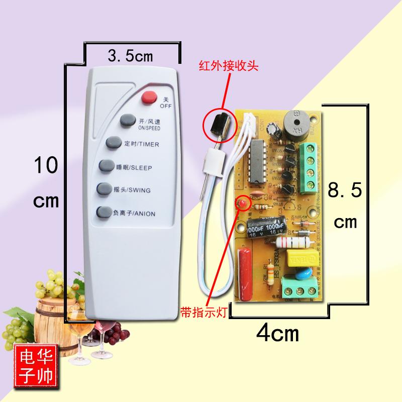 万能电风扇遥控改装板电路板控制器主板落地壁扇通用型维修带电脑