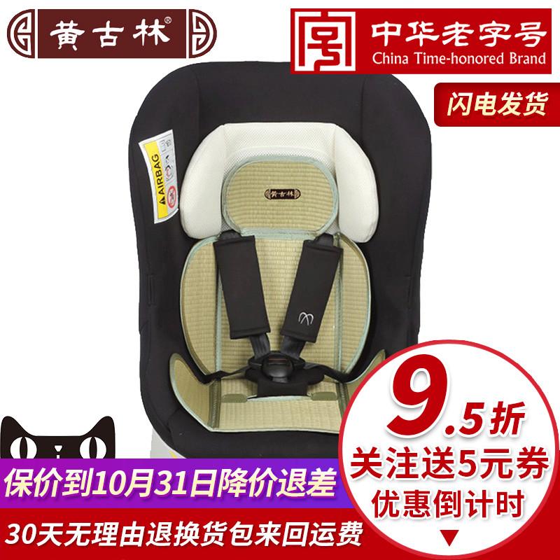黃古林海綿草汽車安全座椅涼蓆坐墊夏季通用兒童涼墊嬰兒草蓆座墊