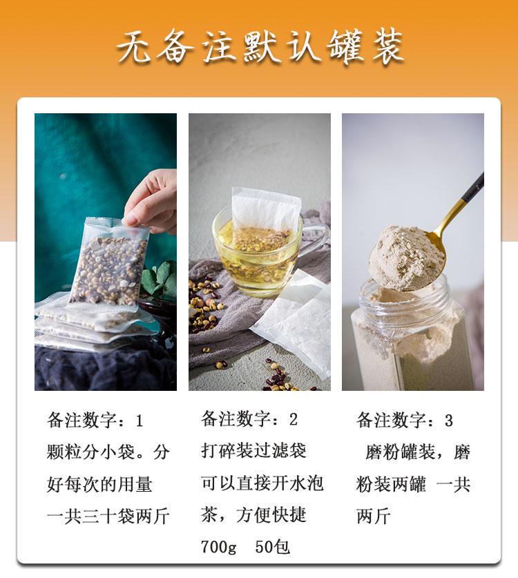 炒薏米赤小豆芡实茯苓茶白扁豆去熟小薏仁 红豆薏米茶濕气重1000g