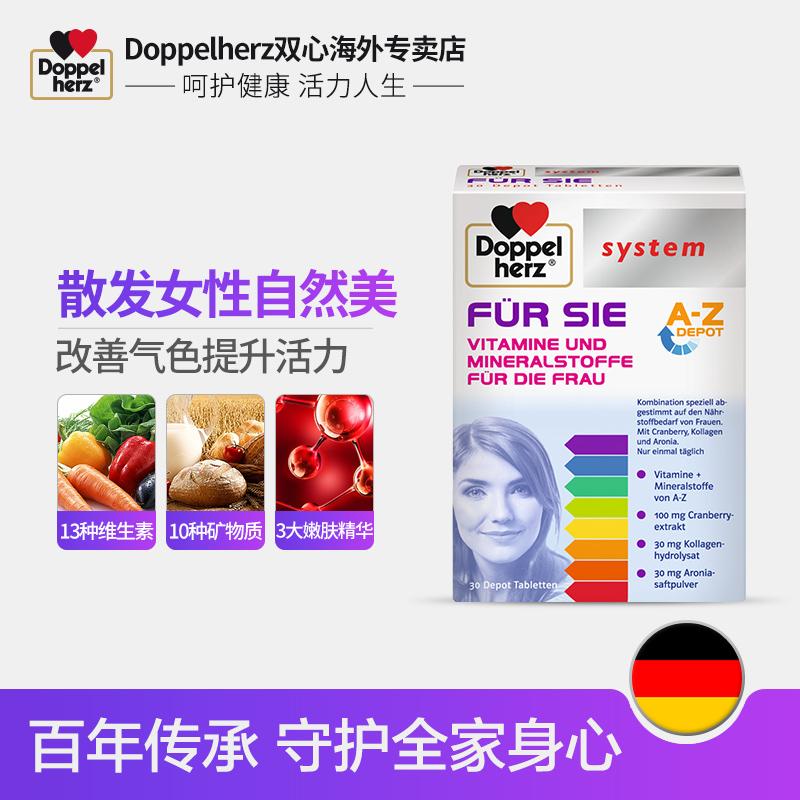 德国进口 Doppel Herz 双心 女士复合维生素多维矿物质缓释片 30片*2件 双重优惠折后¥128包邮包税