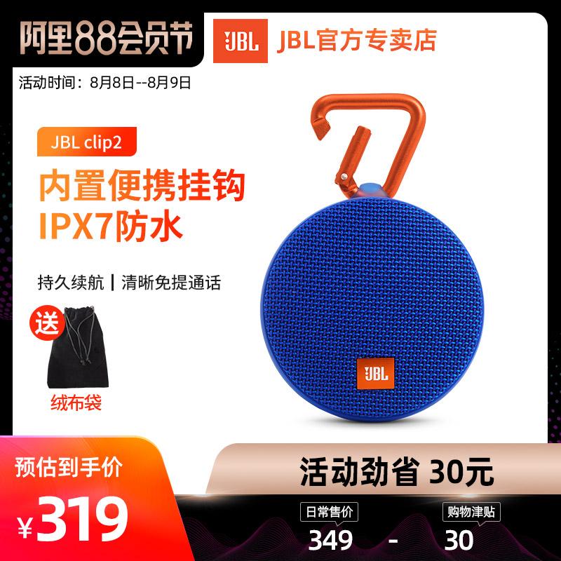 JBL CLIP2藍芽防水音樂盒迷你音響戶外便攜小音箱HIFI低音通話
