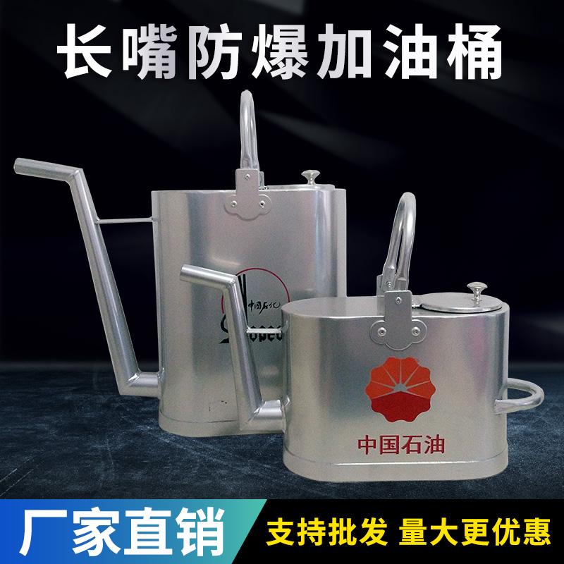 长嘴铝制加油桶5L10升15升20升中石油中石化加厚防爆柴油汽油桶壶