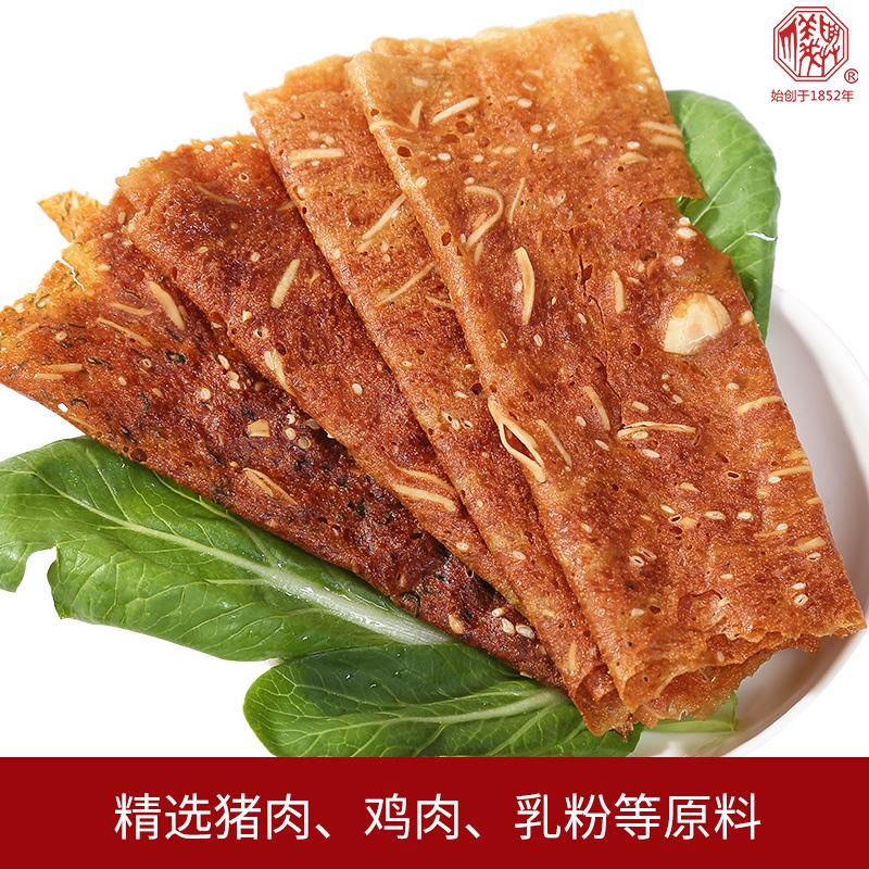 丁义兴脆肉纸48g脆皮肉即食3味可选休闲食品零食盒装猪肉脯