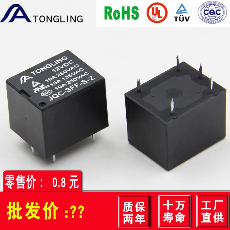 全新T73继电器5脚10A直流5V/6V/12V/24VDC小型电磁继电器JQC-3FF