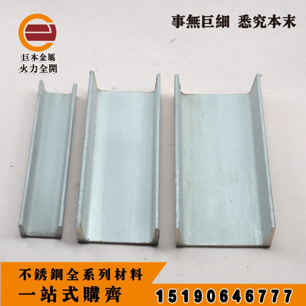 304不锈钢槽钢 201不锈钢U型钢/槽钢 316槽钢 不锈钢型材可以切割