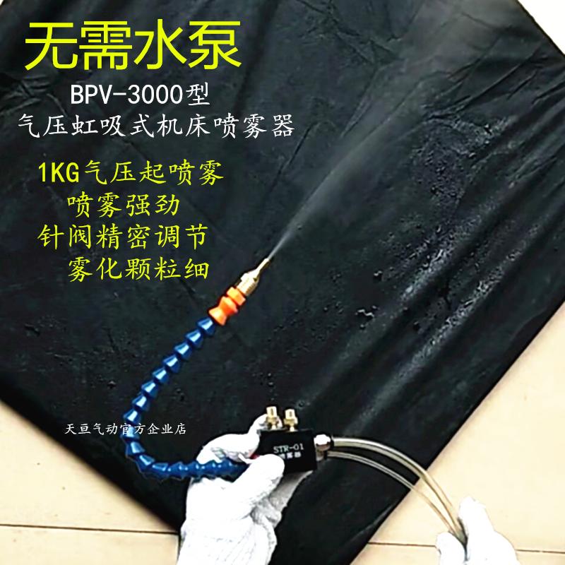 机床喷雾器YS-BPV-3000冷却喷雾器精雕酒精冷却喷嘴STR-01喷雾器