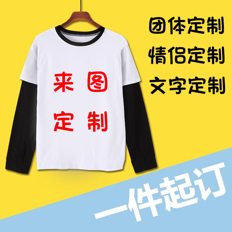 来图定制印LOGO文字长袖假两件t恤团体服情侣装diy衣服广