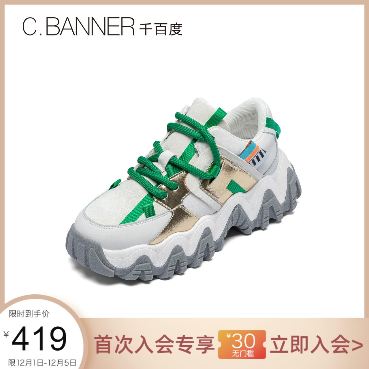 新款老爹鞋女秋季透气时尚波浪底运动鞋复古厚底休闲鞋 2020 千百度