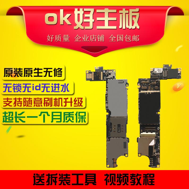 适用于苹果iPhone5S移动4G带指纹5代电信三网OK无锁全好5C主板