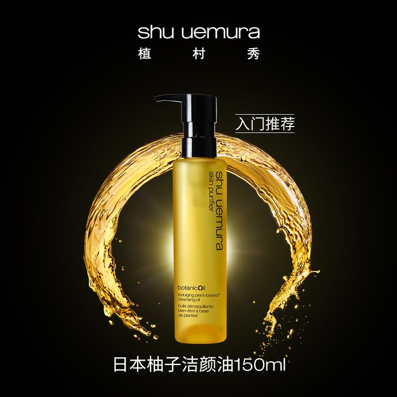 植村秀植萃舒缓洁颜油柠檬柚子卸妆油舒缓压力敏感肌  官方正品