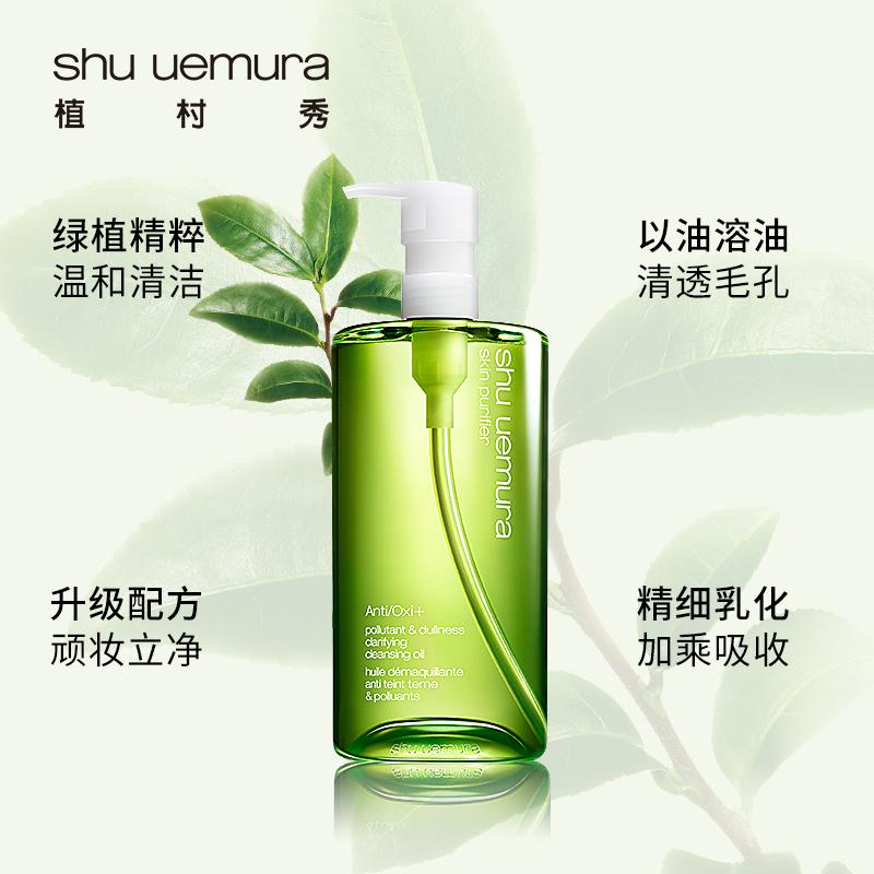 王一博力荐植村秀绿茶新肌洁颜油正品温和卸妆深层清洁官方正品