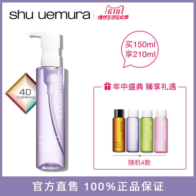 植村秀净透焕颜洁颜油卸浊温和深层清洁正品 uemura shu 618