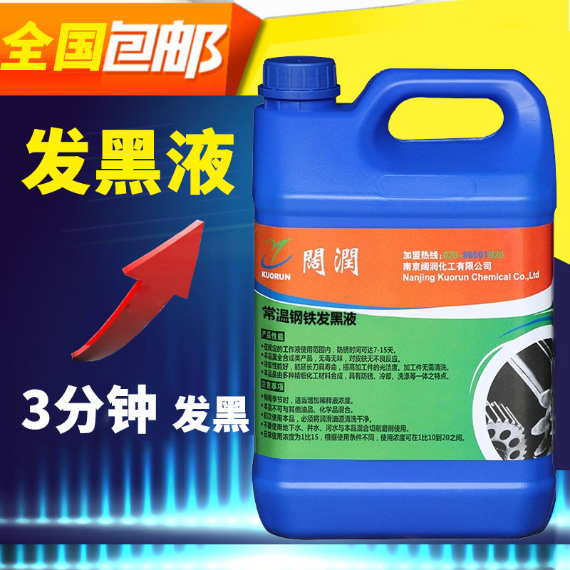 钢铁常温发黑液浓缩发黑剂弹簧螺丝金属发黑加工处理液套装发蓝液
