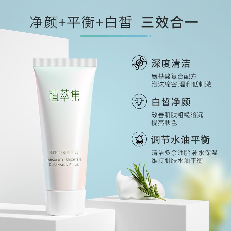 植萃集御容纯萃洁面乳洗面奶 深层清洁收缩毛孔保湿控油洁面膏