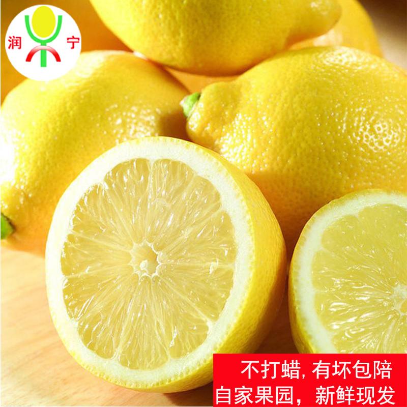 润宁安岳柠檬新鲜黄柠檬皮薄汁多泡水切片二三级统果4斤包邮