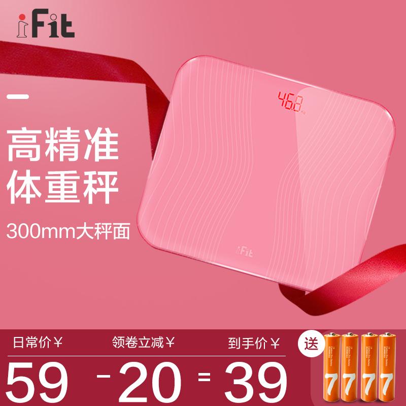 Ifit體重秤家用成人電子稱重粉色電池款精準女生智慧健康人體稱