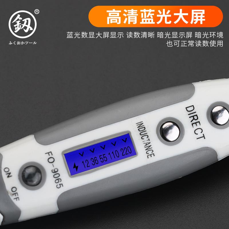 日本福冈电笔多功能测电笔数显试电笔LED验电笔感应电笔电工工具