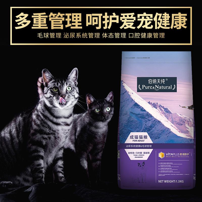 伯纳天纯成猫粮10kg加菲英短美短折耳成年猫粮美毛去毛球宠物猫粮优惠券