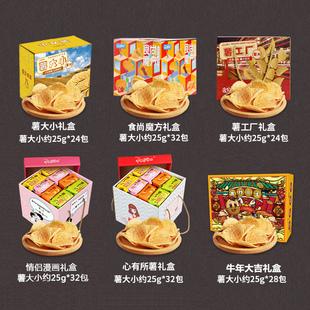 阿婆家的薯片网红小吃零食大礼包一箱解馋儿童休闲食品排行榜批发