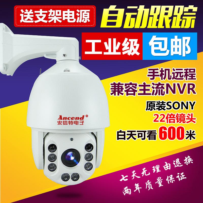 高清監控攝像頭自動跟蹤高速球紅外夜視自動變焦手機遠端音訊對講