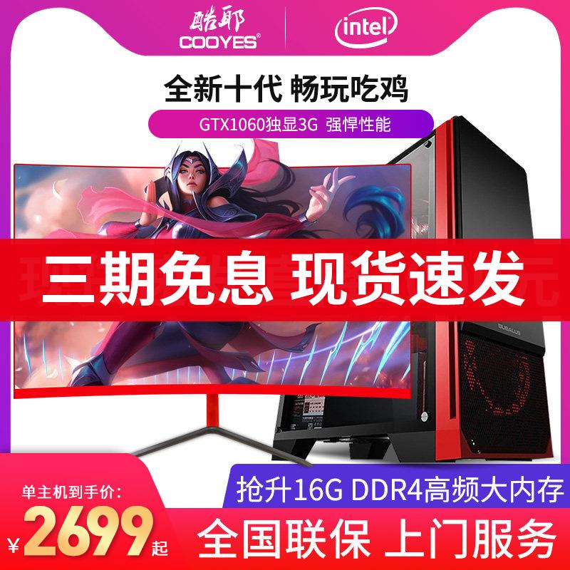 酷耶 i5 10400F六核/16G DDR4/GTX1060独显吃鸡游戏台式机电脑主机直播组装整机全套