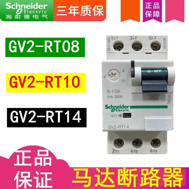 施耐德 电动机断路器 GV2-RT08 马达断路器