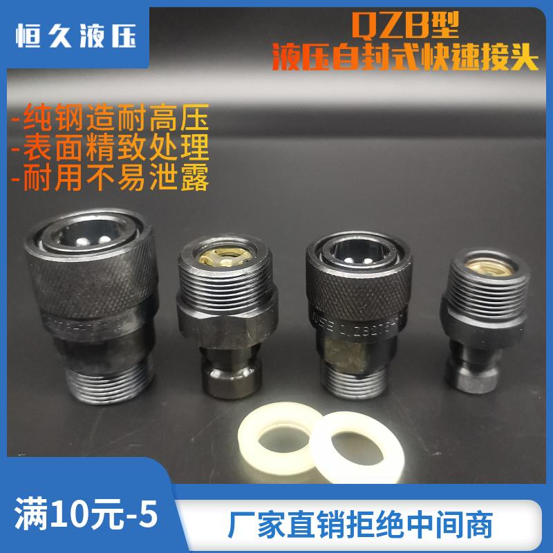 QZB开闭式液压快速接头双自封注塑机高压油管油压快插接头自锁 - 图1