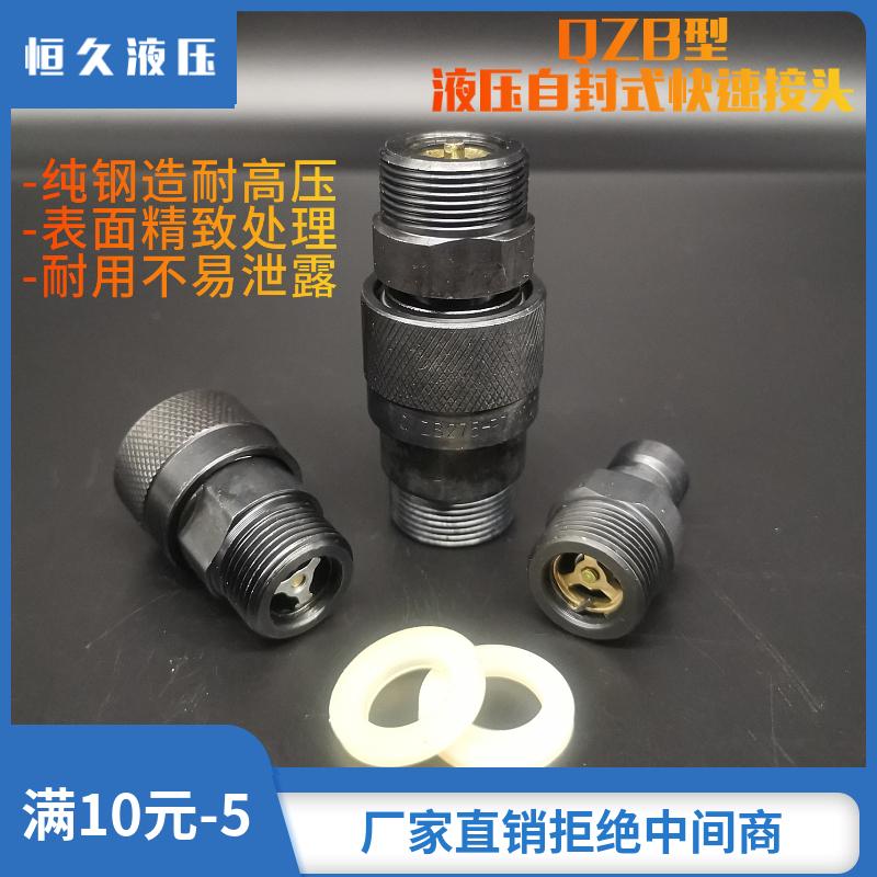 QZB开闭式液压快速接头双自封注塑机高压油管油压快插接头自锁 - 图0
