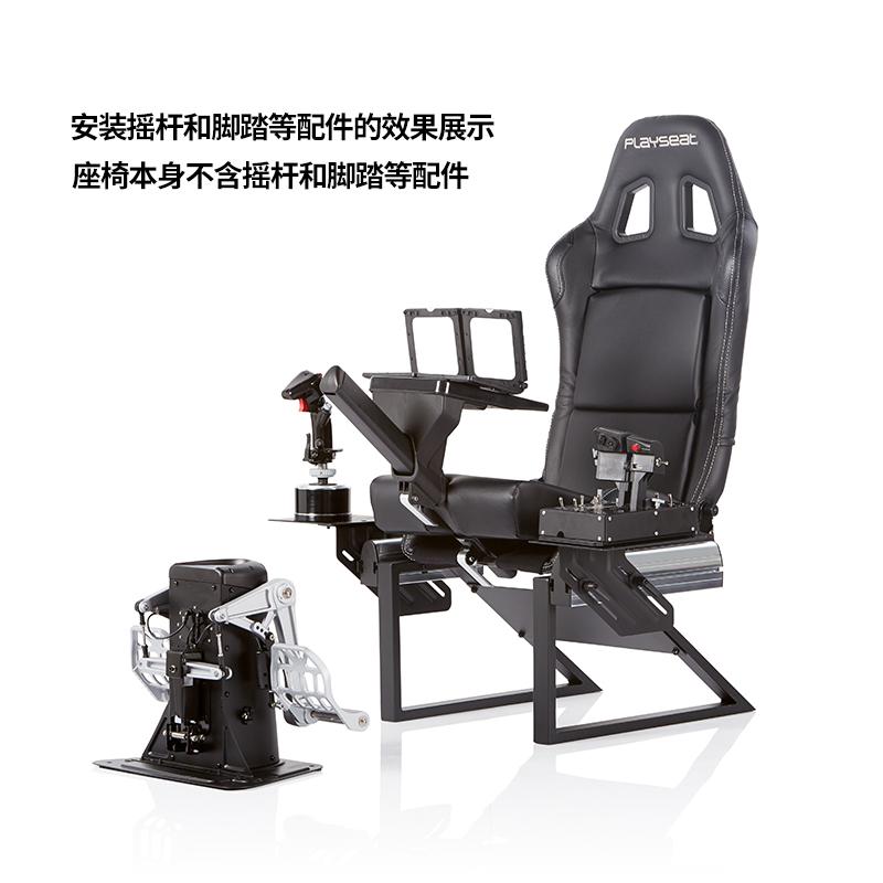 Playseat 空中力量飞行游戏摇杆控制杆座椅支架x56/x52/yoke游戏摇杆支架