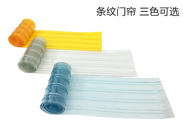 空调门帘保温夏季透明塑料皮帘子隔断隔热挡风防蚊防尘软门帘PVC