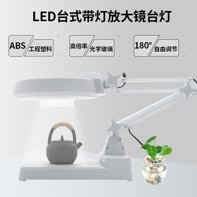 LED台式带灯放大镜台灯老人阅读电子手机电脑维修检验10X 20倍