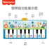 Fisher Multifunctional Music Blanket Early Education Enlightenment Exercise Baby Foot Piano Fitness Toy Children Dance Mat
