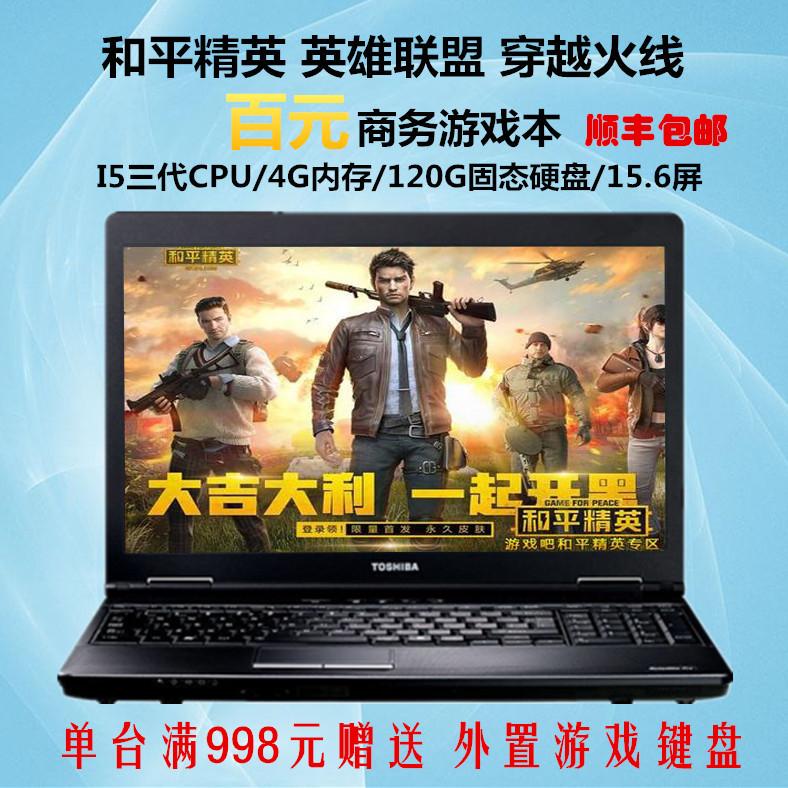 东芝畅玩英雄联盟游戏笔记本电脑商务学生轻薄本i5i7四核非全新