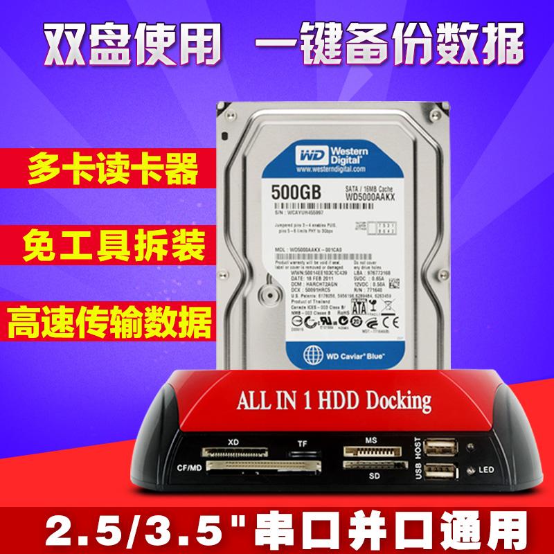 硬碟盒IDE/SATA通用串列埠並口外接行動硬碟殼2.5/3.5多功能硬碟座