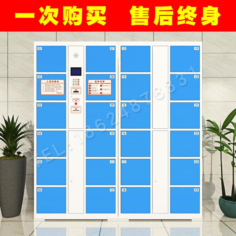 门智能储物快递手机柜 36 门超市条形码寄存柜 24 指纹微信电子存包柜