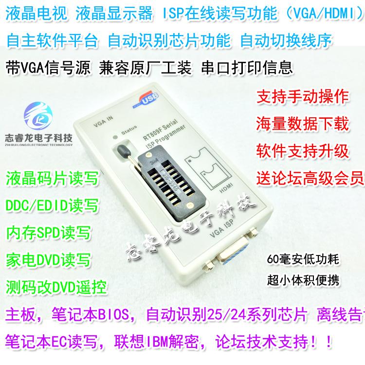 RT809F电脑主板液晶电视万能通用智能USB编程器笔记本BIOS烧录器高清大图