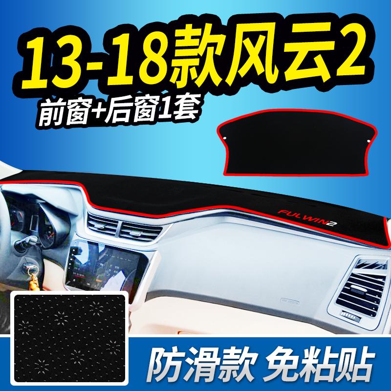 奇瑞新风云2老旗云2防晒仪表台避光垫中控工作盘遮光改装汽车配件