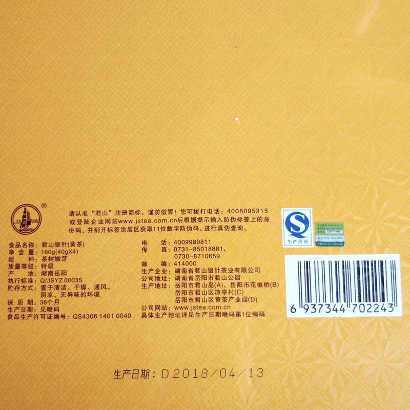 礼盒内送杯 160g 君山银针 湖南特产岳阳君山黄茶文化传播相悦 包邮