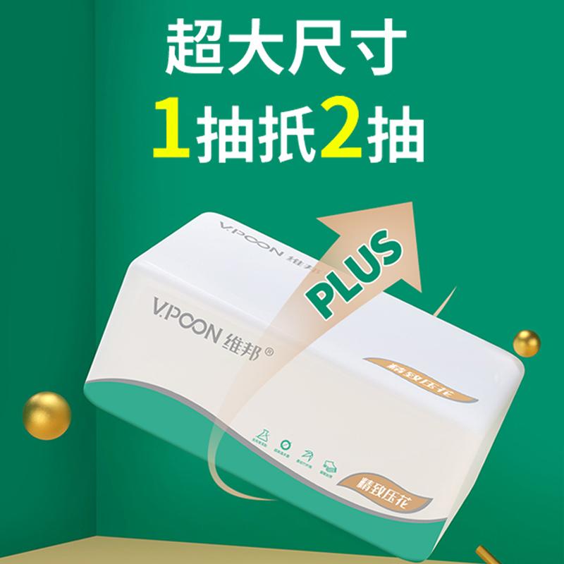 【维邦】家用大包面巾纸抽纸18包