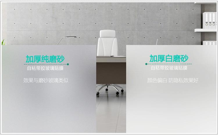 办公室自粘磨砂玻璃贴膜卫生间窗户贴纸浴室带胶玻璃纸透光不透明