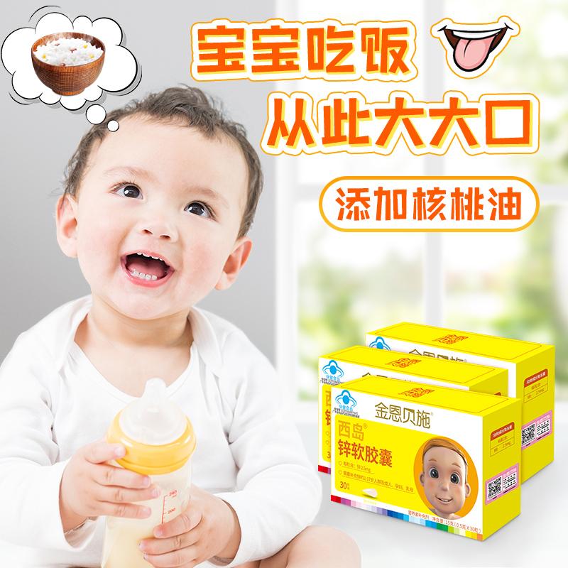 金恩贝施 婴幼儿宝宝补锌软胶囊 儿童锌片2盒装